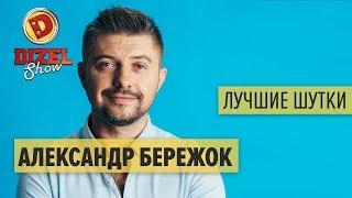 Александр Бережок - ПОДБОРКА ПРИКОЛОВ - Дизель Шоу ЛУЧШЕЕ | ЮМОР ICTV