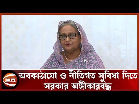 নিরাপদ বিনিয়োগের কেন্দ্র হবে বাংলাদেশ: প্রধানমন্ত্রী