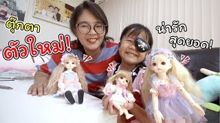 กรี๊ด! เปิดกล่องตุ๊กตาใหม่น่ารักสุดยอด!!!   BJD Doll   แม่ปูเป้ เฌอแตม Tam Story