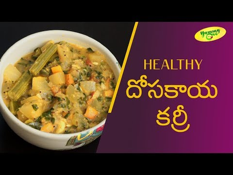How to Make Dosakaya & Munagakada Curry (దోసకాయ & మునగకాడ ) | YummyOne