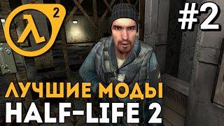 Half-Life 2: Uncertainty Principle ● Прохождение Часть 2