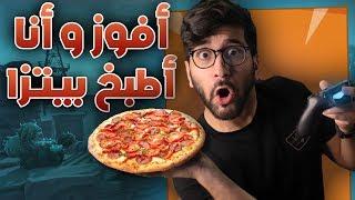Fortnite || تحدي أفوز في فورت نايت و أنا أطبخ بيتزا 😋🍕!! (( صدقوني تسمم🤢)) !! مع شباب قوت