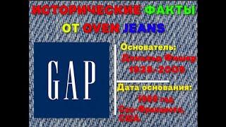 Бренд GAP Исторические Факты о ДЖИНСАХ  от OVEN JEANS