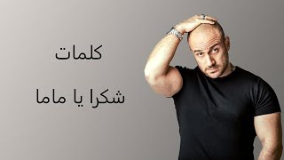 كلمات/ اغنيه شكرا يا ماما \احمد مكي & نهال نبيل/ Ahmed Mekky & Nehal Nabil