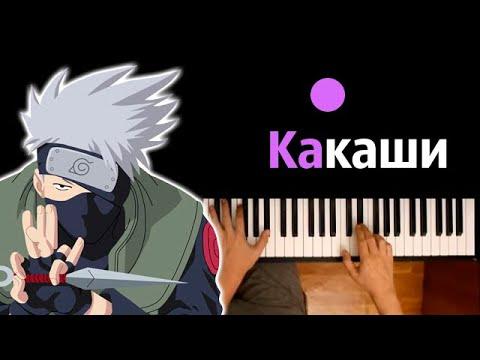 Поль -Какаши ● караоке | PIANO_KARAOKE ● ᴴᴰ + НОТЫ & MIDI