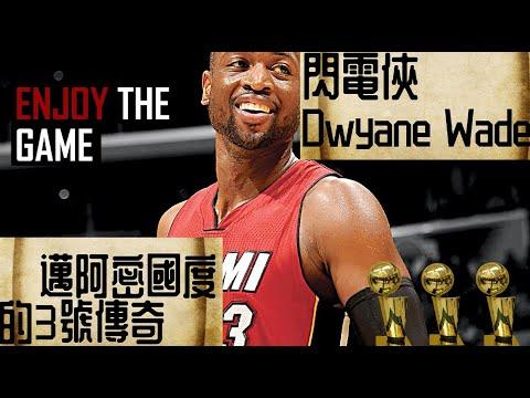 NBA 閃電俠 故事