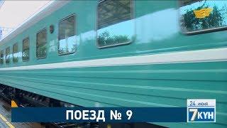 Поезд номер 9