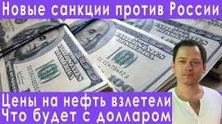 Рынок акций России последние новости экономики прогноз курса доллара евро рубля ММВБ на декабрь 2019