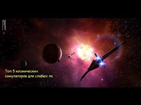 топ 5 космических симуляторов для слабых пк