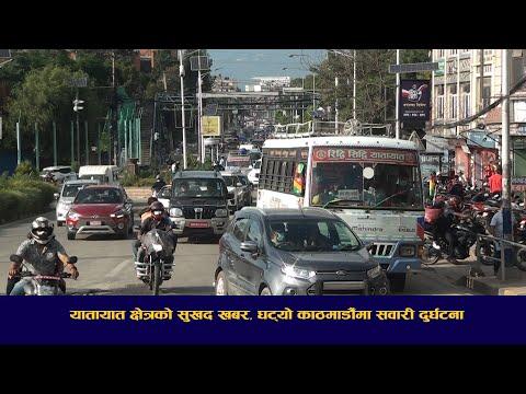 यातायात क्षेत्रको सुखद खबर, घट्यो काठमाडौँमा सवारी दुर्घटना   Sagarmatha Report