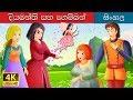 දියමන්ති සහ පබළු | Sinhala Cartoon | Sinhala Fairy Tales