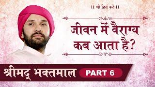 Shree Bhaktmaal Katha | Part 6 | Shree Hita Ambrish Ji | Vrindavan