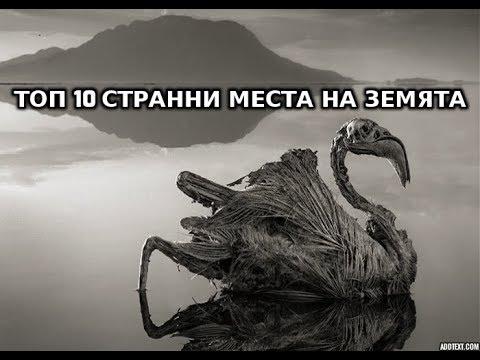 Топ 10 СТРАННИ Места На Земята