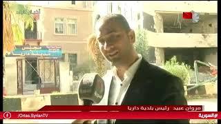 ريف دمشق - عودة مئات العائلات إلى داريا  12.12.2018