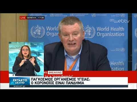 Ο Παγκόσμιος Οργανισμός Υγείας κήρυξε «πανδημία» τον κορονοϊό   11/03/2020   ΕΡΤ
