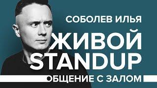 Соболев дарит Стендап примерно на 30 минут