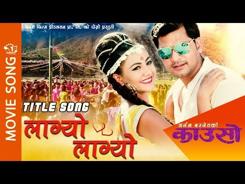 Lagyo Causo | Nepali Movie Causo Song