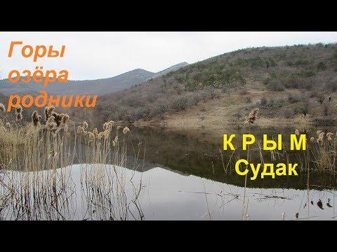Крым 2019. Где отдохнуть около Судака: озёра, родники, весенний лес