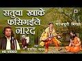 ऎसा मजेदार बिरहा कभी सुना नहीं होगा - सतुआ खाके फसिगइले नारद - Bhojpuri Birha 2017.