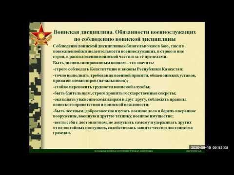 НВиТП; Воинская дисциплина, ее сущность и значение.