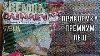 Прикормка dunaev лещ ice premium 0 9кг