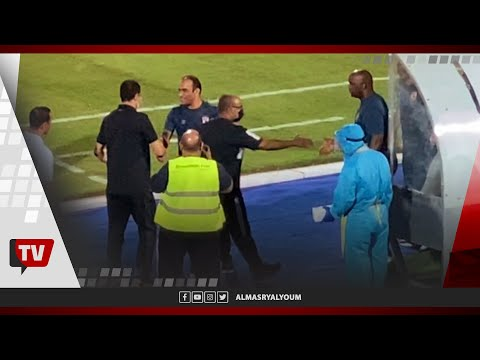جهاز الطلائع يتوجه لمصافحة موسيماني وعبدالحفيظ قبل انطلاق المباراة