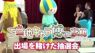 ご当地キャラ博in彦根2014抽選会 ~ミナモTV~