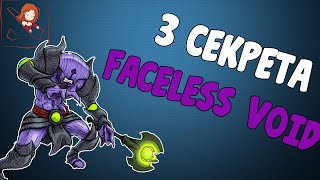 3 секрета Войда. Faceless Void, Dota 2.