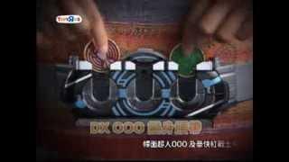 幪面超人 OOO 廣告 第一輯 - DX OOO變身腰帶 + O硬幣套裝 + Meet & Greet Roller Message