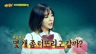 """김희철(kim Hee Chul) 잡는 써니(Sunny)가 왔다! """"몇 개 좀 터뜨리고 갈까?(섬뜩)"""" 아는 형님(Knowing Bros) 25회"""
