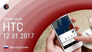 Презентация HTC: U Ultra, U Play (прямой эфир на русском)