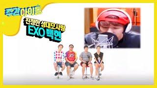 주간아이돌 - (Weekly Idol EP.206) Voice imitation King EXO Baekhyun