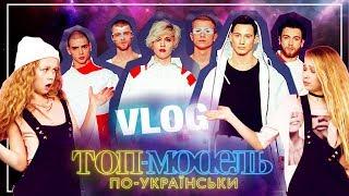"""Топ модели по-украински"" на Ukrainian Fashion Week. VLOG"