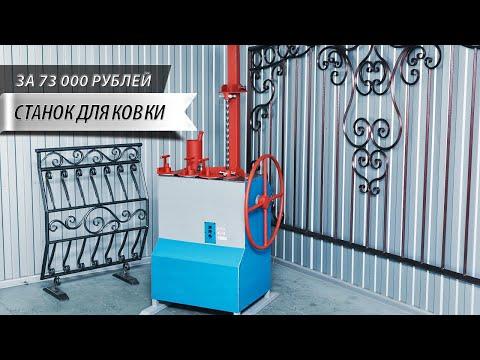 ПРОФИ-2Р Ручной станок для холодной художественной ковки профилегиб профильной трубы