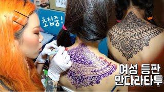 여자 등판타투 작업과정💫만다라타투|back Mandala Tattoo 타투이스트 니키