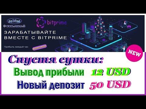 НЕ ПЛАТИТ. Bitprime - Спустя сутки: вывод прибыли 12 USD. Новый депозит 50 USD, 27 Декабря 2018