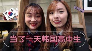 【韩国生活VLOG】第一次穿韩国高中校服!首尔趴趴走 | StephyYiwen