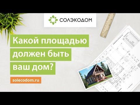 Какой площадью должен быть ваш дом?