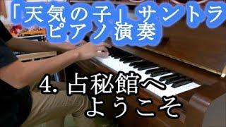 天気の子サントラ(Piano.ver)その4「占秘館へようこそ」