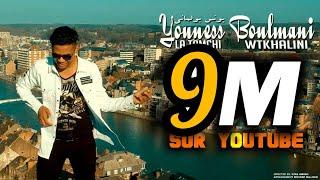 تحميل اغاني Younes Boulmani - La Tamchi Watkhlini (EXCLUSIVE Music Video) | يونس بولماني - لا تمشي و تخليني MP3