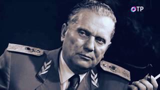 """Леонид Млечин """"Вспомнить все"""". Иосиф Сталин и Иосип Броз Тито. Ссора с последствиями"""