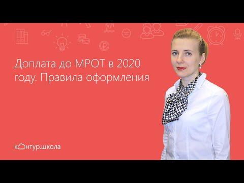 Как оформить доплату до МРОТ в 2020 году