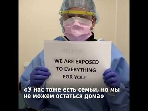 Флешмоб врачей