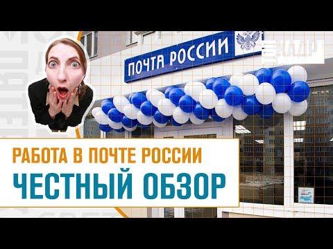 Работа в почте России ЧЕСТНЫЙ ОБЗОР   Топ Кадр
