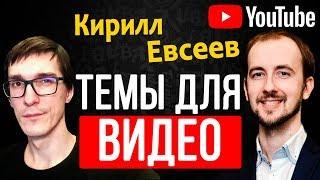 Кирилл Евсеев - темы для видео, что снимать на YouTube и как правильно это делать ⁄ Стас Быков