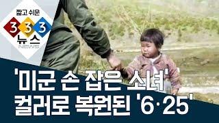[333 뉴스] '미군 손 잡은 소녀' 컬러로 복원된 '6·25' | 뉴스A LIVE | Kholo.pk