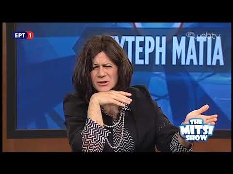 The Mitsi Show – 26 Απριλίου 2018 | ΕΡΤ