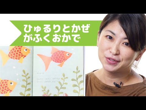 Learn Japanese with Easy Picture Books - On a Breezy Hill - ひゅるりとかぜがふくおかで