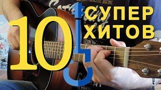 10 СУПЕР ХИТОВ РУССКОГО РОКА на гитаре