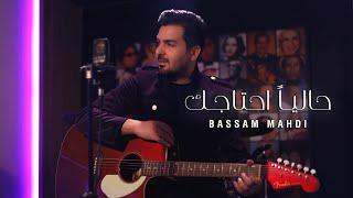 Bassam Mahdi - Wein & 7alian A7tajak (Cover) | 2020 | بسام مهدي - حالياً احتاجك & وين تحميل MP3